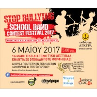 Stop Bullying Scool Band Contest Festival | Τα νέα του Φεστιβάλ