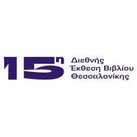 ΕΚΘΕΣΗ ΒΙΒΛΙΟΥ | 15η Διεθνής Έκθεση Βιβλίου Θεσσαλονίκης (ΔΕΒΘ)