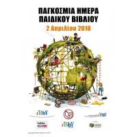 Διαγωνισμός | Αποτελέσματα διαγωνισμών του Ελληνικού Τμήματος της ΙΒΒΥ 2018