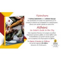 Εκδήλωση | Γιορτή Γαστρονομίας από την Culinarybackstreets