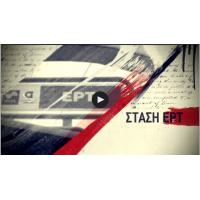Συνέντευξη | Ο Νίκος Μιχαλόπουλος, καλεσμένος της εκπομπής ''ΣΤΑΣΗ ΕΡΤ''