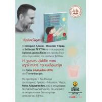 Εκδήλωση βιβλίου | Ο Χρήστος Δασκαλάκη στην Ύδρα