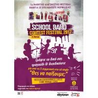 Stop Bullying School Band Contest Festival | Φεστιβάλ