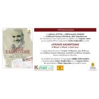 Εκδήλωση βιβλίου | Ο Γιώργος Λιάνης στην Ελευσίνα