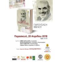 Εκδήλωση βιβλίου | Ο Γιώργος Λιάνης στη Χαλκίδα