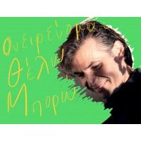 Εκδήλωση βιβλίου | Ένα απόγευμα θετικής σκέψης με τον βραβευμένο συγγραφέα Νίκο Μιχαλόπουλο.