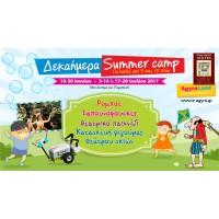 Summer Camp | Πολυχώρος ΑΓΚΥΡΑ