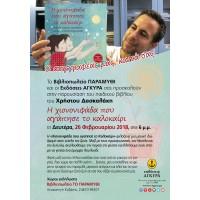 Εκδήλωση Βιβλίου | Ο Χρήστος Δασκαλάκης στη Λευκοπηγή Κοζάνης