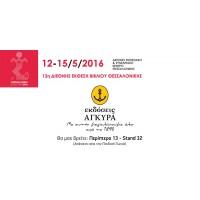 13η Διεθνής Έκθεση Βιβλίου Θεσσαλονίκης (ΔΕΒΘ)
