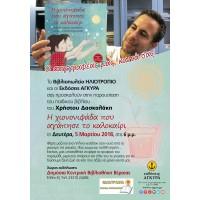 Εκδήλωση Βιβλίου | Ο Χρήστος Δασκαλάκης στην Βέροια