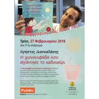 Εκδήλωση Βιβλίου | Ο Χρήστος Δασκαλάκης στην Κοζάνη