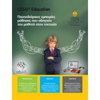 Σεμινάρια | Ρομποτική και εκπαίδευση
