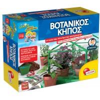 Μικροί επιστήμονες-Βοτανικός κήπος