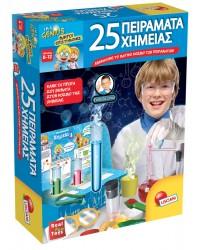 Μικροί επιστήμονες-25 πειράματα χημείας