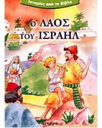 Ο λαός του Ισραήλ