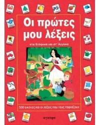 Οι πρώτες μου 500 λέξεις στα Ελληνικά και στα Αγγλικά