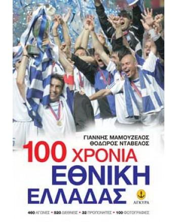 100 Χρόνια Εθνικής Ελλάδας