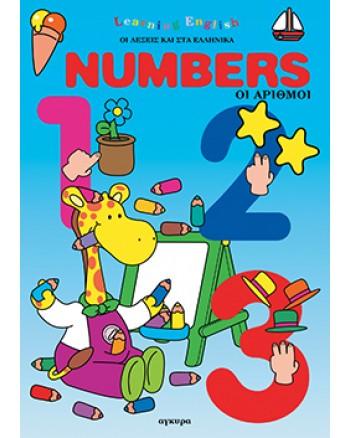 Numbers - Οι αριθμοί, με μετάφραση και στα ελληνικά