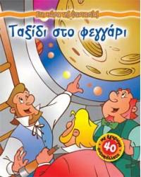 Ταξίδι στο φεγγάρι