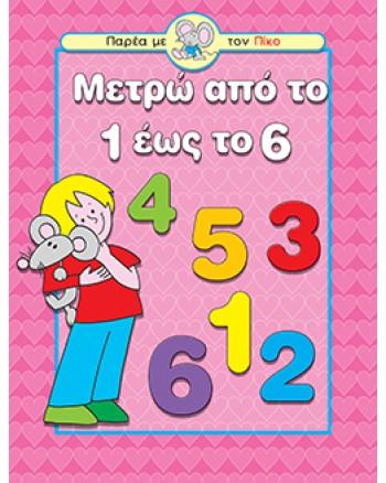 Μετρώ από το 1 έως το 6, παρέα με τον Πίκο