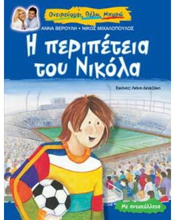 Η περιπέτεια του Νικόλα, µια ιστορία για το ποδόσφαιρο
