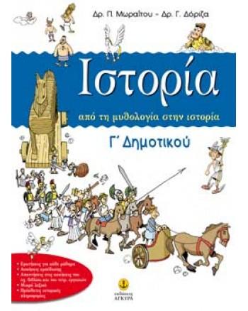 Ιστορία Γ΄ δημοτικού, Από τη μυθολογία στην ιστορία