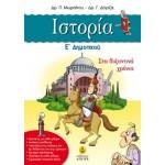 Ιστορία Ε' δημοτικού, βοήθημα με βάση το σχολικό βιβλίο