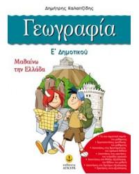 Γεωγραφία Ε' δημοτικού, βοήθημα με βάση το σχολικό βιβλίο