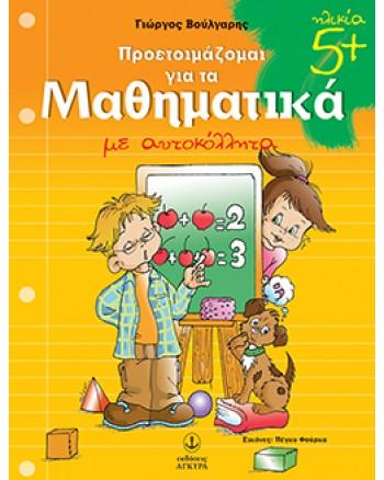 Προετοιμάζομαι για τα μαθηματικά