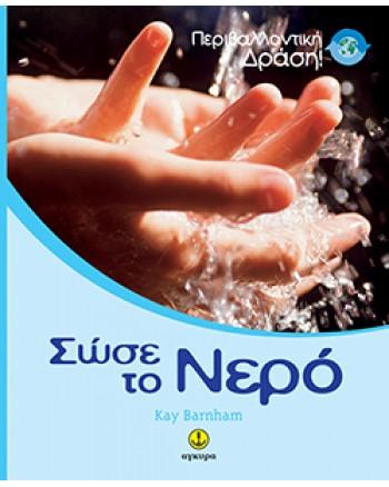 Σώσε το νερό