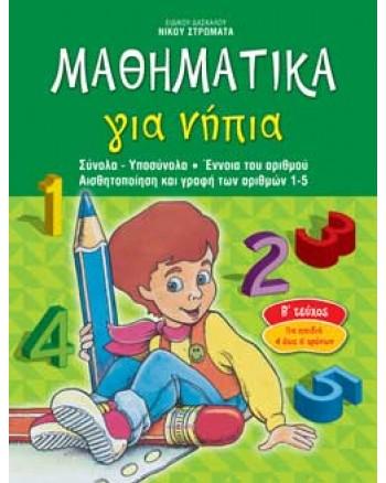Μαθηµατικά για νήπια  Νο 2