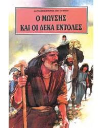 Ο Μωυσής και οι δέκα εντολές