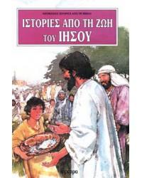 Ιστορίες από τη ζωή του Ιησού