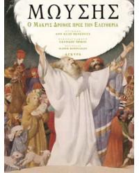 Ο Μωυσής