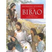 Θαυμάσιες ιστορίες από τη Βίβλο