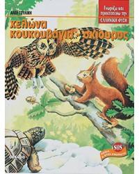Χελώνα, Κουκουβάγια, Σκίουρος