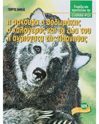 Η αρκούδα ο Θοδωράκης, ο καλόγερος και τα ζώα του, η Αγριόγατα της Πάρνηθας