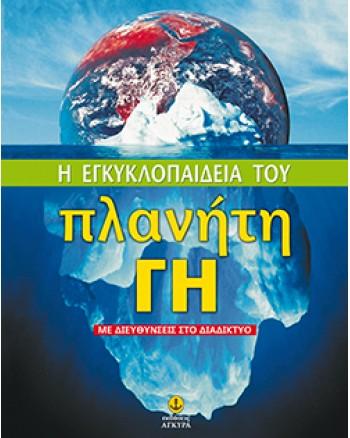 Η εγκυκλοπαίδεια του πλανήτη Γη ΜΕ ΔΙΕΥΘΥΝΣΕΙΣ ΣΤΟ ΔΙΑΔΙΚΤΥΟ