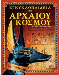 Εγκυκλοπαίδεια του Αρχαίου Κόσµου ΜΕ ΔΙΕΥΘΥΝΣΕΙΣ ΣΤΟ ΔΙΑΔΙΚΤΥΟ