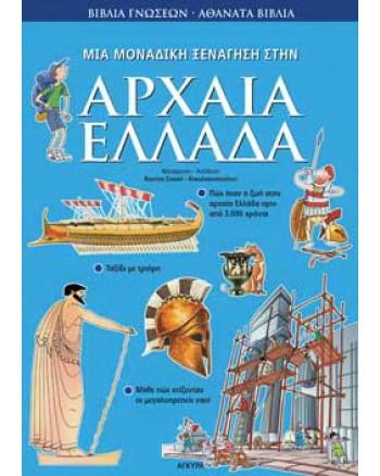 Μια µοναδική ξενάγηση στην Αρχαία Ελλάδα