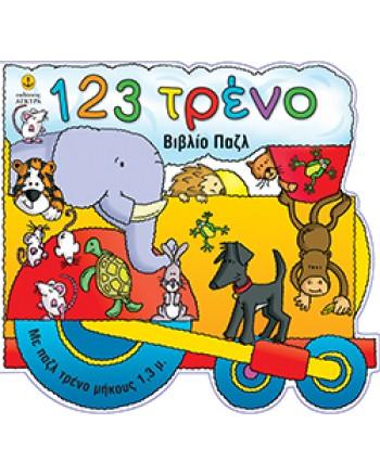 Βιβλίο-Παζλ 1-2-3 Το τρένο και οι αριθμοί