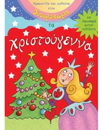 Χρωματίζω και μαθαίνω στην ονειροχώρα με τα Χριστούγεννα