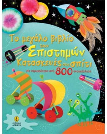 Το μεγάλο βιβλίο των Επιστημών (µε 800 αυτοκόλλητα)
