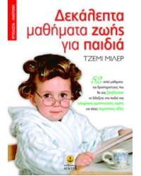 Δεκάλεπτα μαθήματα ζωής για παιδιά