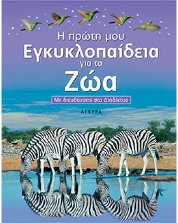 Η πρώτη µου εγκυκλοπαίδεια για τα ζώα ΜΕ ΔΙΕΥΘΥΝΣΕΙΣ ΣΤΟ ΔΙΑΔΙΚΤΥΟ