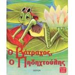 Ο Βάτραχος, ο Πηδηχτούλης