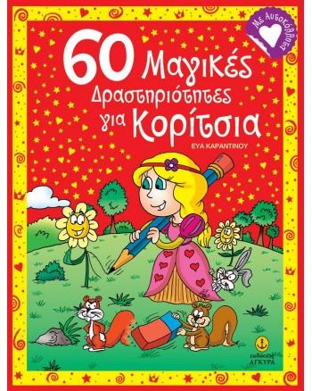 60 μαγικές δραστηριότητες για κορίτσια