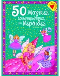 50 Μαγικές Δραστηριότητες με Νεράιδες