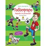 Ποδόσφαιρο - Ντρίπλες και γκοοοοοοολ!