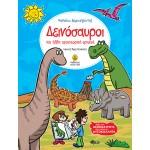 Δεινόσαυροι και άλλα προϊστορικά ερπετά